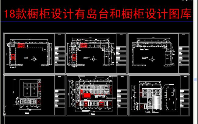 图库图片下载全套欧式整体实木橱柜cad图库模板下载