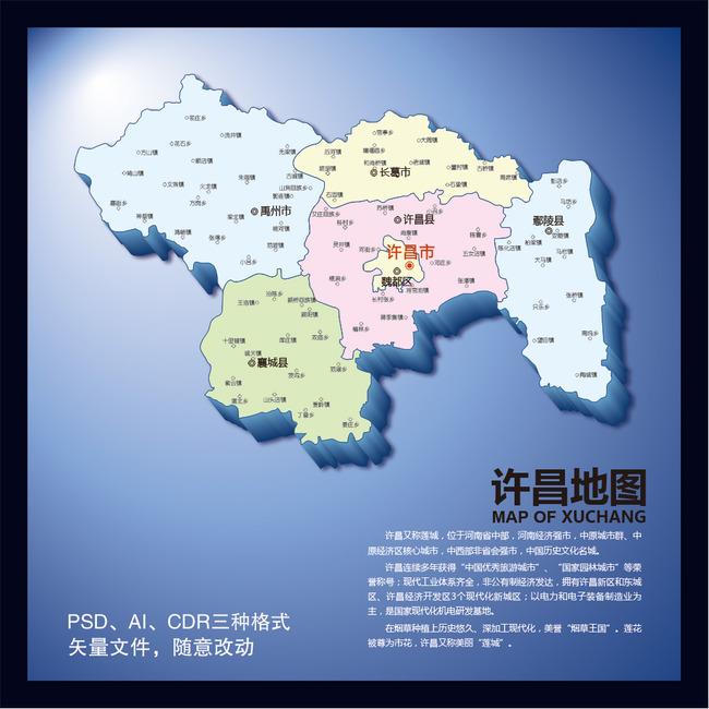 许昌地图(含矢量图)
