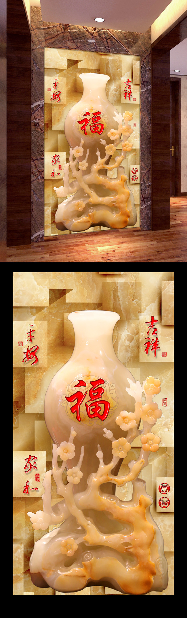 平安是福玉雕花瓶3d立体玄关背景墙