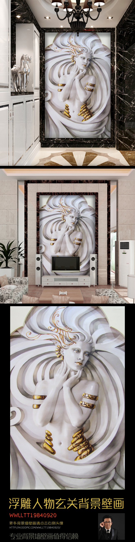 欧式人物浮雕玄关过道背景墙壁画
