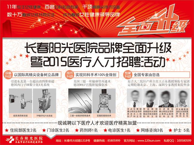 陈新医疗 规范诊疗 妇科报纸广告 妇科广告 妇科杂志 报纸套红 套红图片