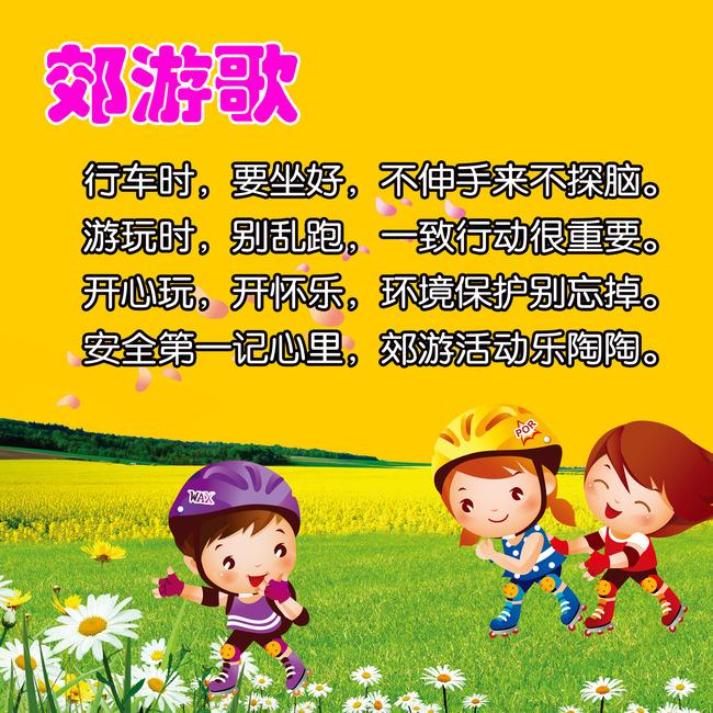 幼儿园展板郊游歌模板下载(图片编号:13214825)_学校