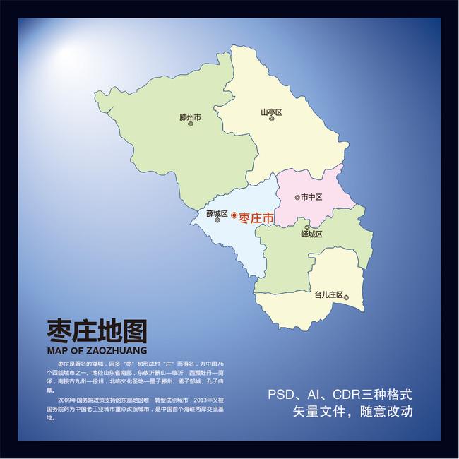 地产地图 规划图 环保地图 电子地图 销售网络图 乡镇 街道山东 薛城