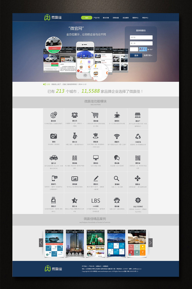 科技信息微商城网站网页模板