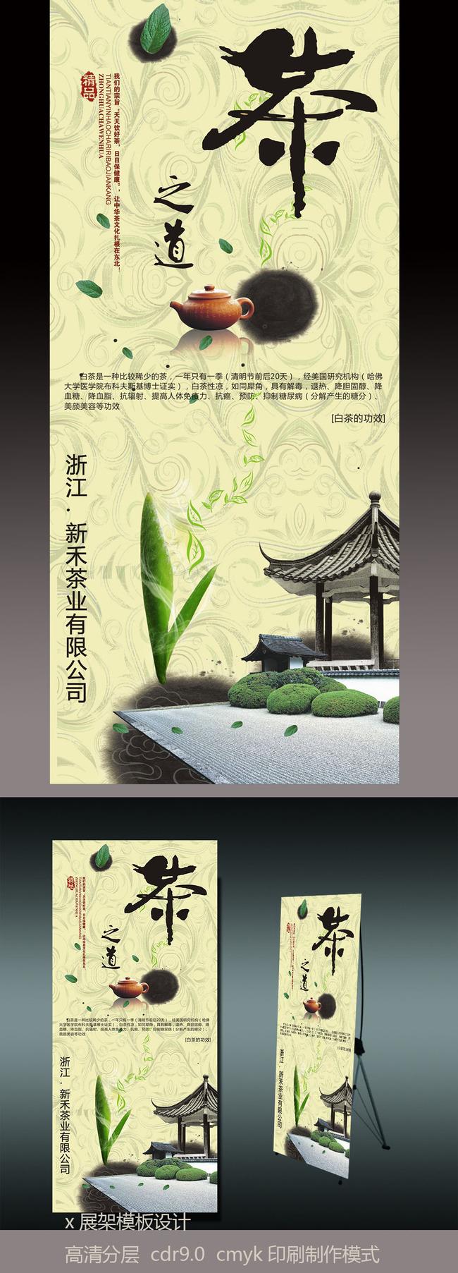 宣传海报设计 茶叶设计模板 白茶街 白茶节 古典 清新 茶叶 绿茶