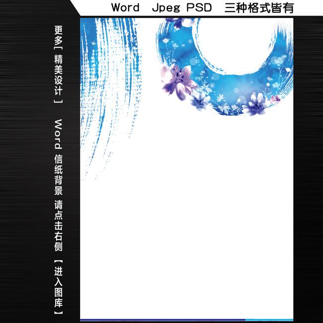 蓝色民族风word文档信纸背景模板