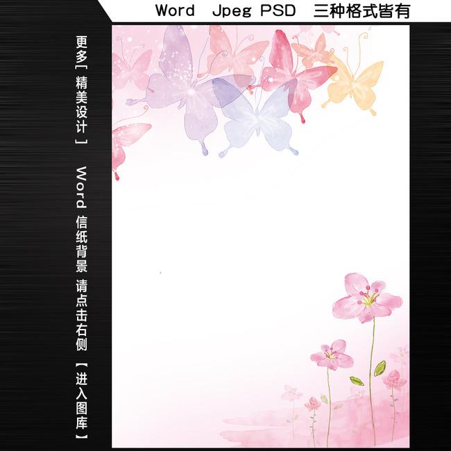 梦幻蝴蝶小花word文档信纸背景模板