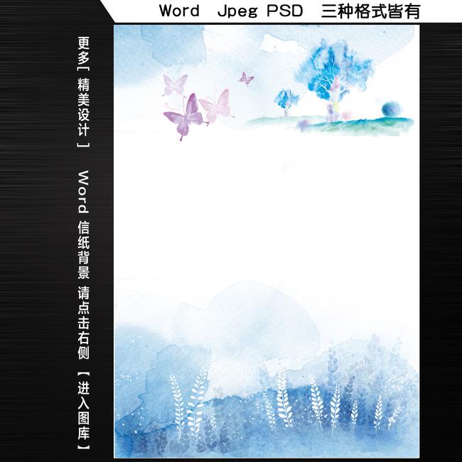word文档封面模板
