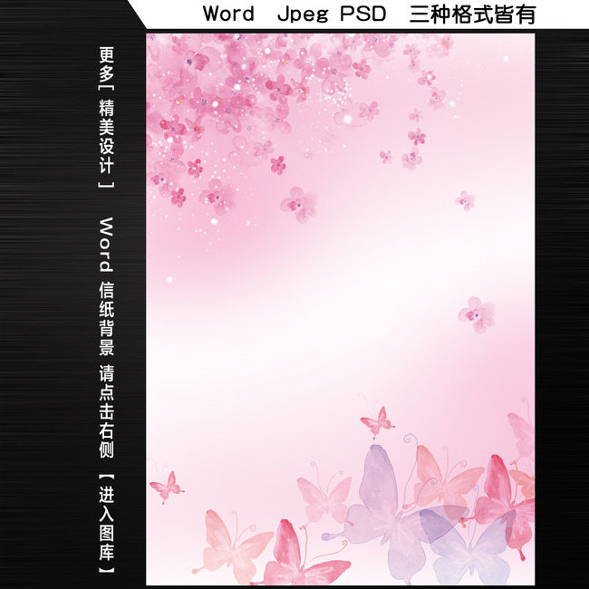 办公|ppt模板 word模板图片