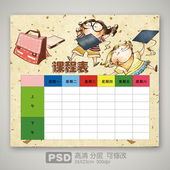 卡通可爱卡哇伊书本小学课程表