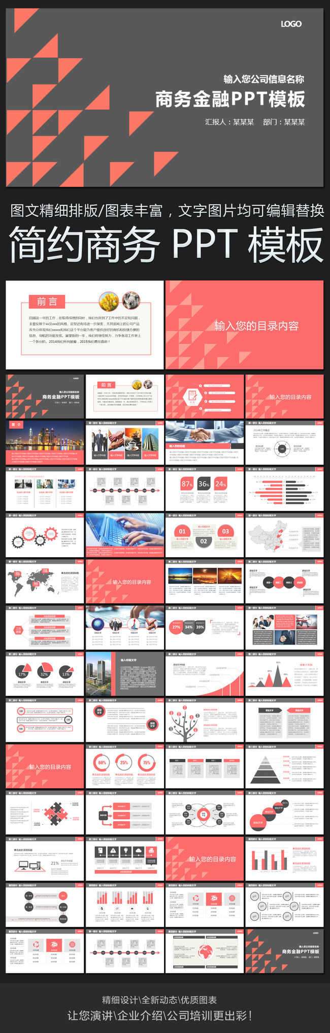 粉色设计项目ppt案例展示企业宣传ppt模板下载