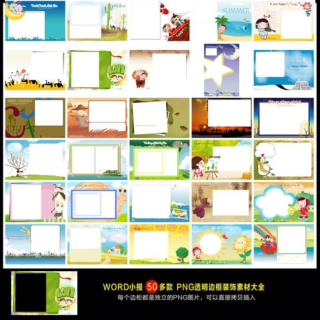 word小报 边框 花边素材 模板下载 132