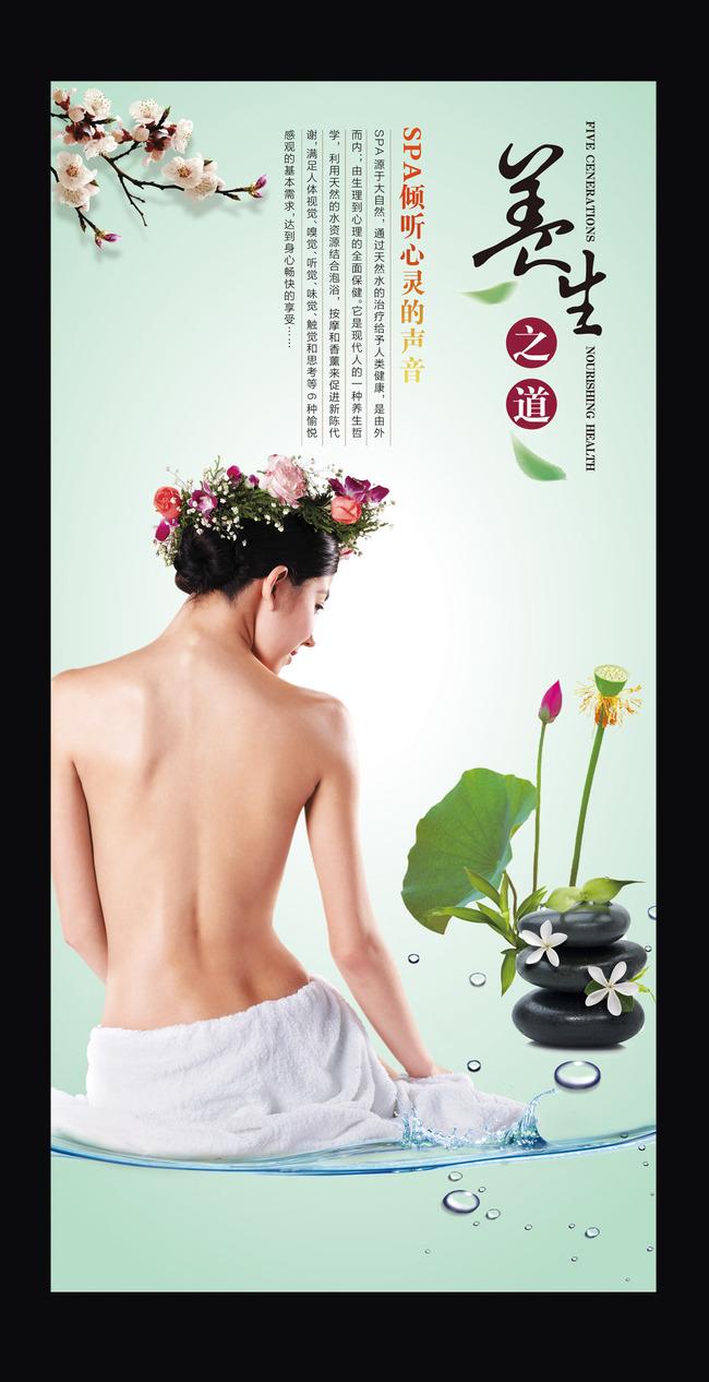 养生spa温泉海报
