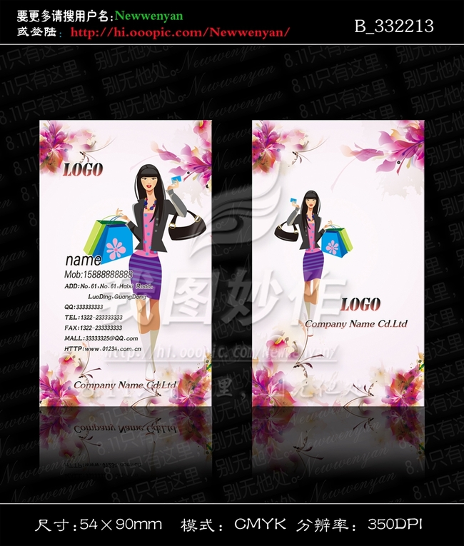 女性购物店时装设计名片模板下载(图片编号:13219404)