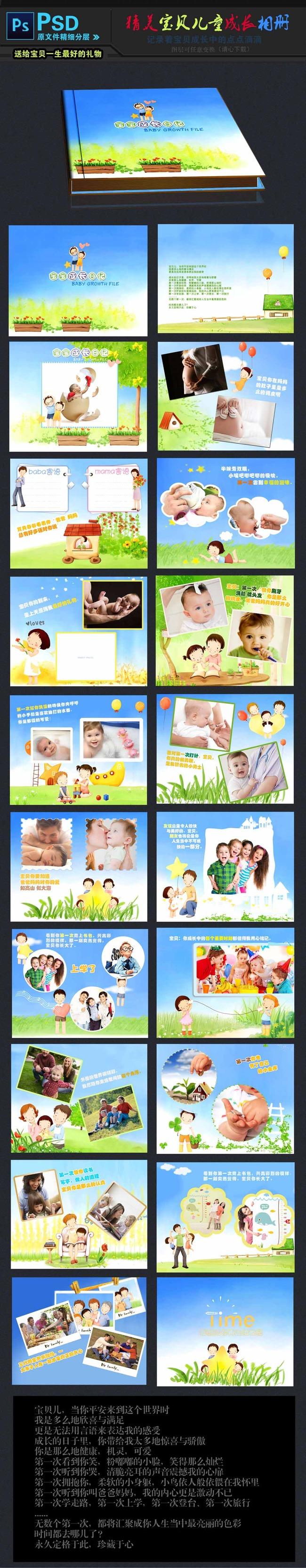 幼儿成长手册