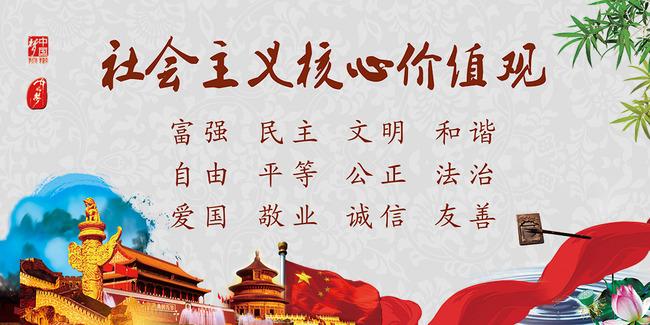 海报 核心价值365bet体育开户网址_365体育投注怎么玩_365bet体育开户 中国风 水墨中国风 党建 社会主义 核心价值观