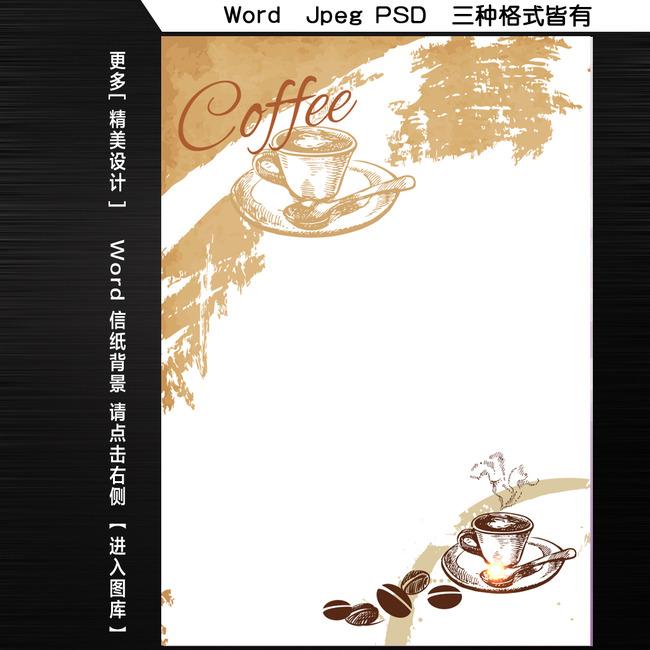 下一张> [版权图片] 咖啡怀旧word报告文档信纸背景模板图片