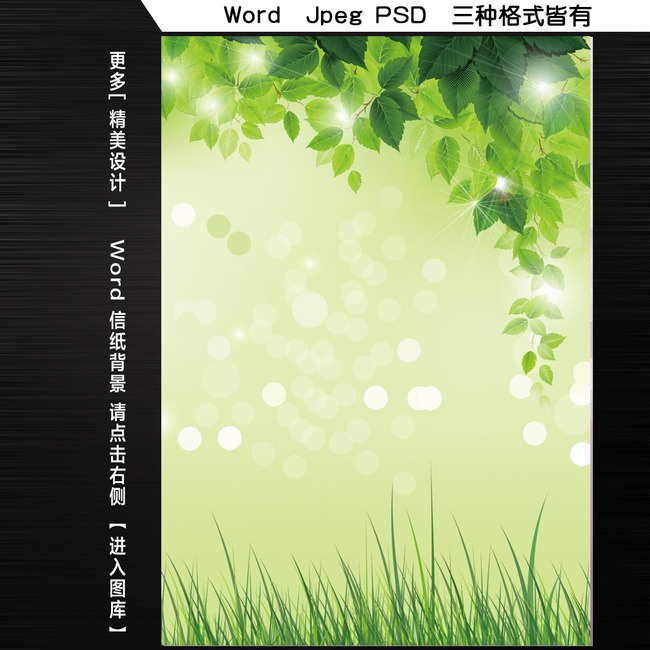 word模板-唯美简历封面素材