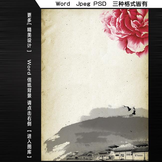 word文档背景 word求职简历模板背景 办公ppt模板 中国风古风水墨图片
