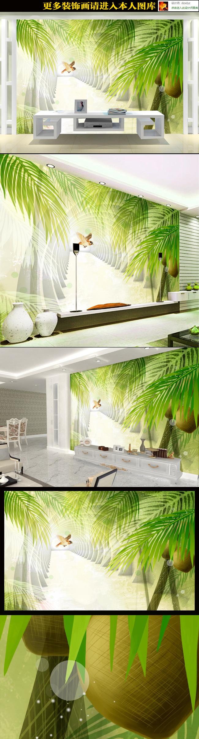 椰子树3d电视背景墙