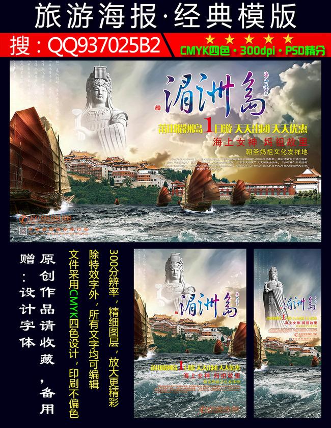 福建旅游宣传单