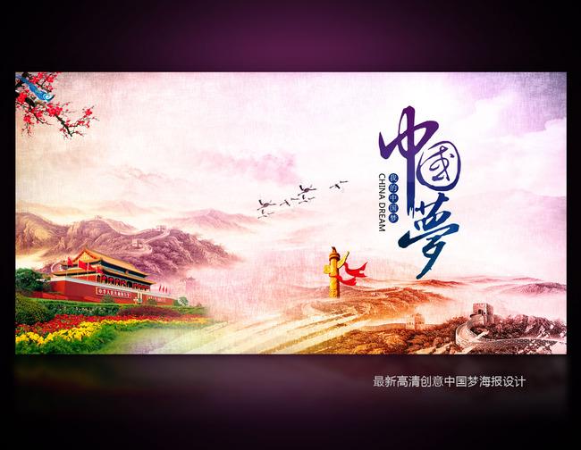 风背景 创意中国梦 腾飞中国梦