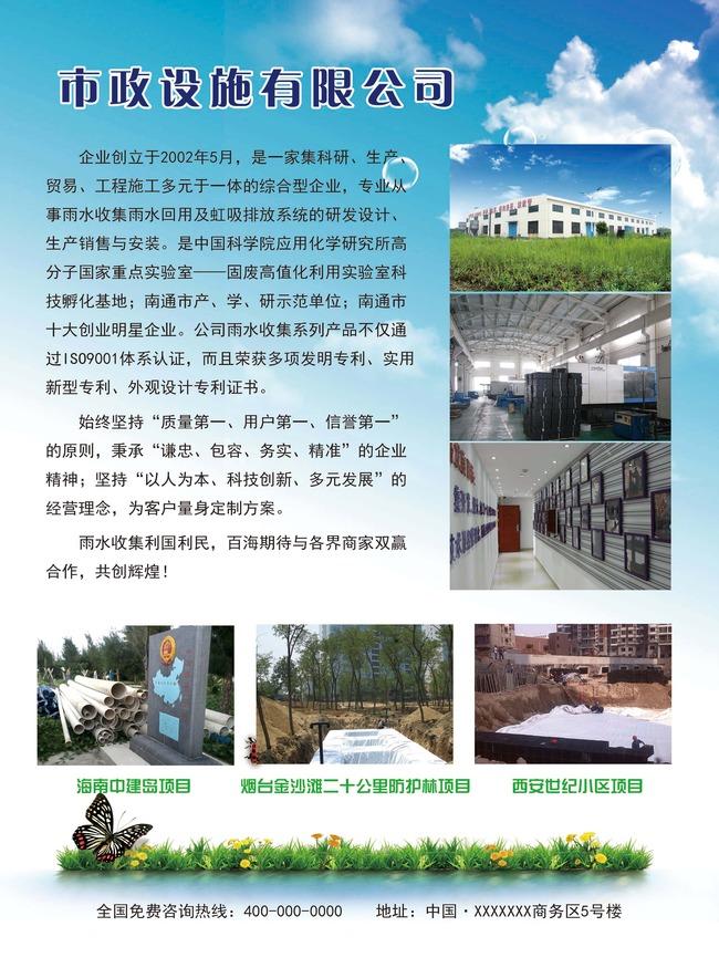 市政设施企业宣传单彩页
