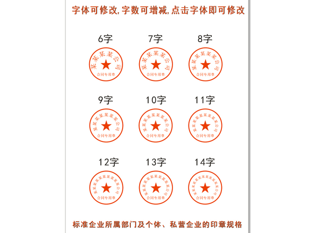 公司企业公章印章电子公章模板图片下载模板下载(图片编号:13225809)_其它_其他_我图网weili.ooopic.com