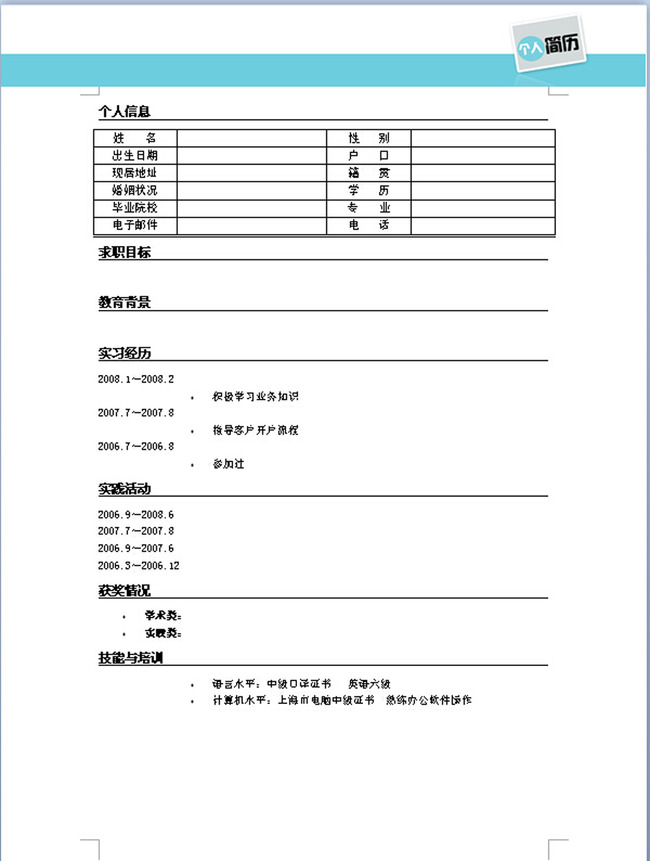 word模板 其他 > 彰显自我个性个人简历封面模板  下一张&gt