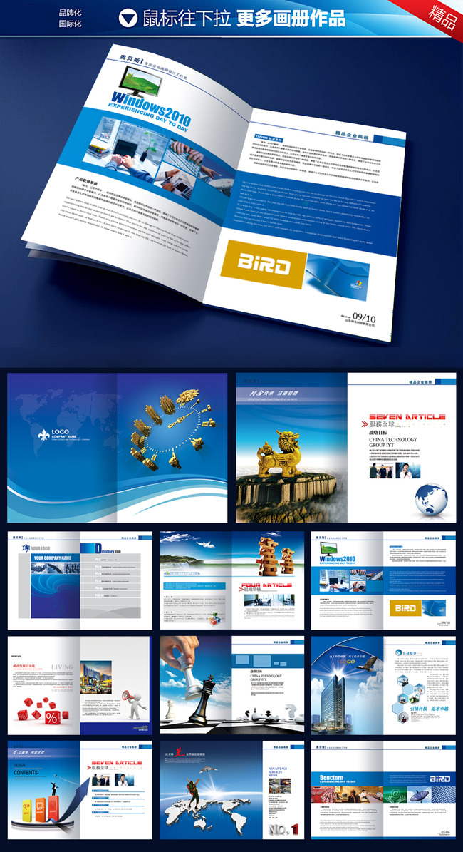 时尚蓝色高档公司文化企业画册产品宣传册图片