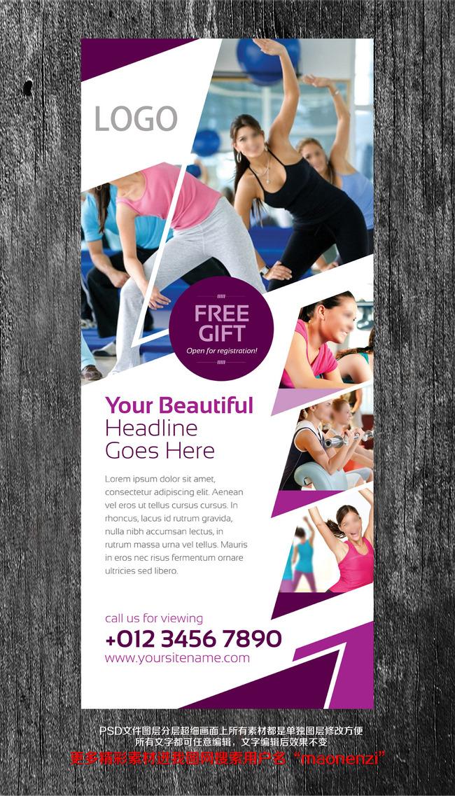 版式设计 文字排版 创意海报 促销海报 健身房海报 健身房易拉宝 瑜伽图片
