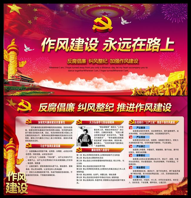 2015反腐倡廉党风作风建设展板宣传栏