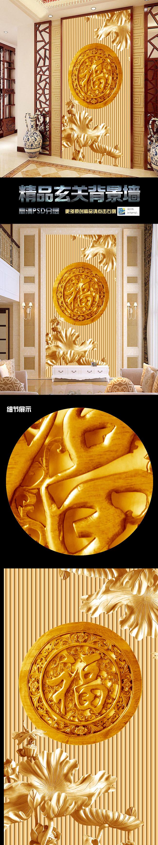 背景墙装饰画 电视 挂画 隔断 立体 3d 古典 百福图 传统木雕 福字