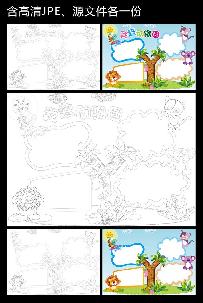 平面设计 其他 小报|手抄报 > 可爱小动物线描涂色电子小报模板  下一