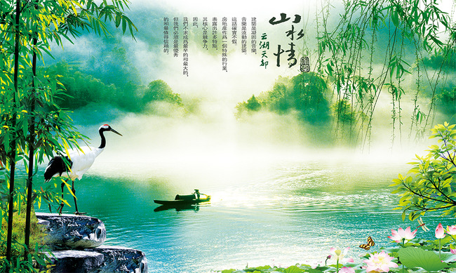 山水情竹子仙鹤杨柳电视背景墙