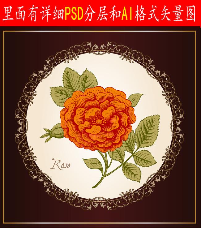 矢量花卉手绘花图案