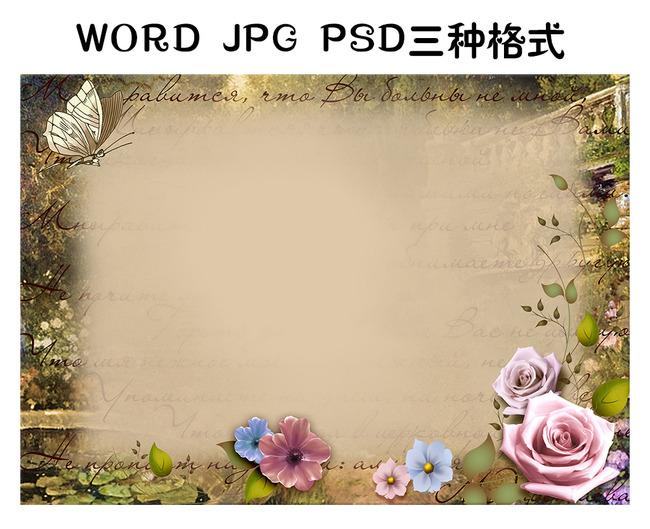 word海报模板免费下载