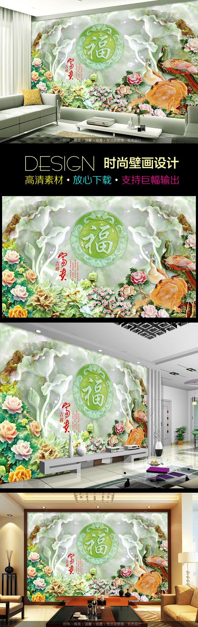3d 木雕 客厅装饰画 山水画 中式风格 喜鹊 福字 家和万事兴 玉雕福字