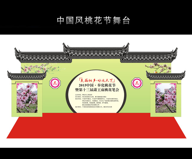 中国风桃花节舞台