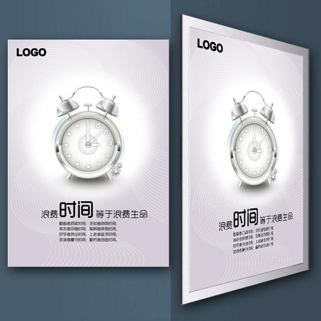 企业文化时间海报设计模板下载(图片编号:13232961)