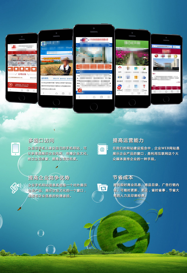 平面设计 微信营销模板 品牌宣传模板 > 企业微信手机网站营销海报