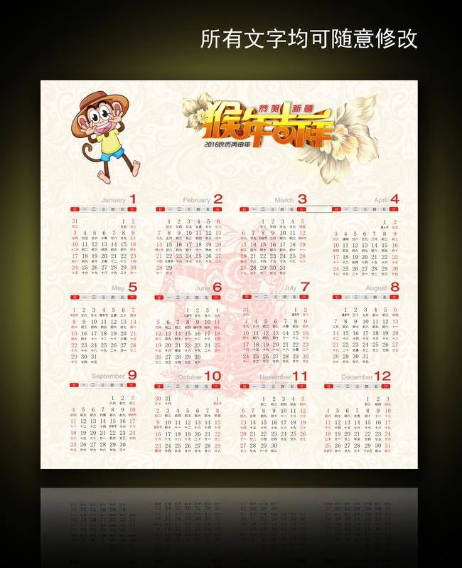 2016 年历表日历万年历台历素材 2016年农历 黄历 马年年历 猴年 12