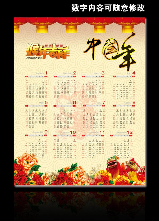2016年猴年挂历年历表矢量模板图片下载