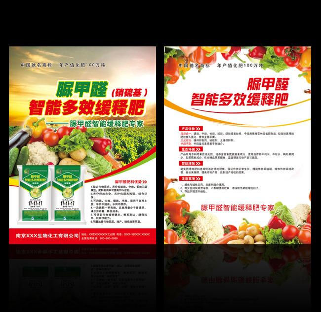化肥农资产品宣传彩页