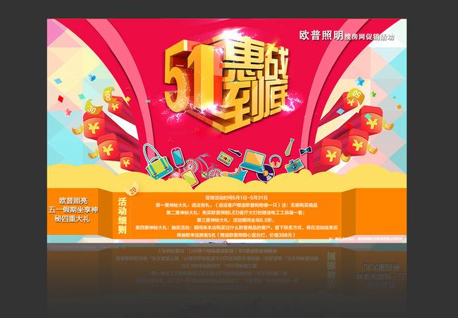 51促销活动主题海报psd素材模板下载(图片编号:)_其他