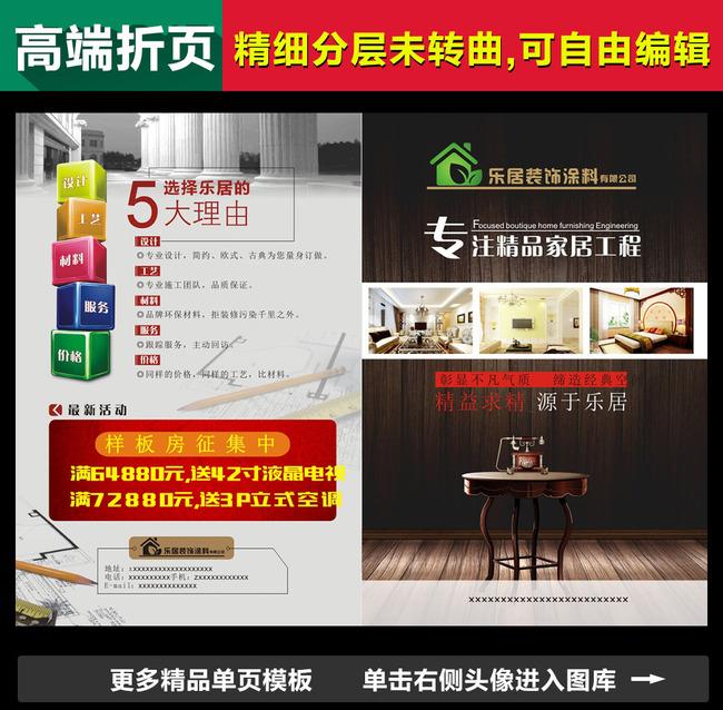 装饰公司宣传单页模板模板下载(图片编号:13234514)