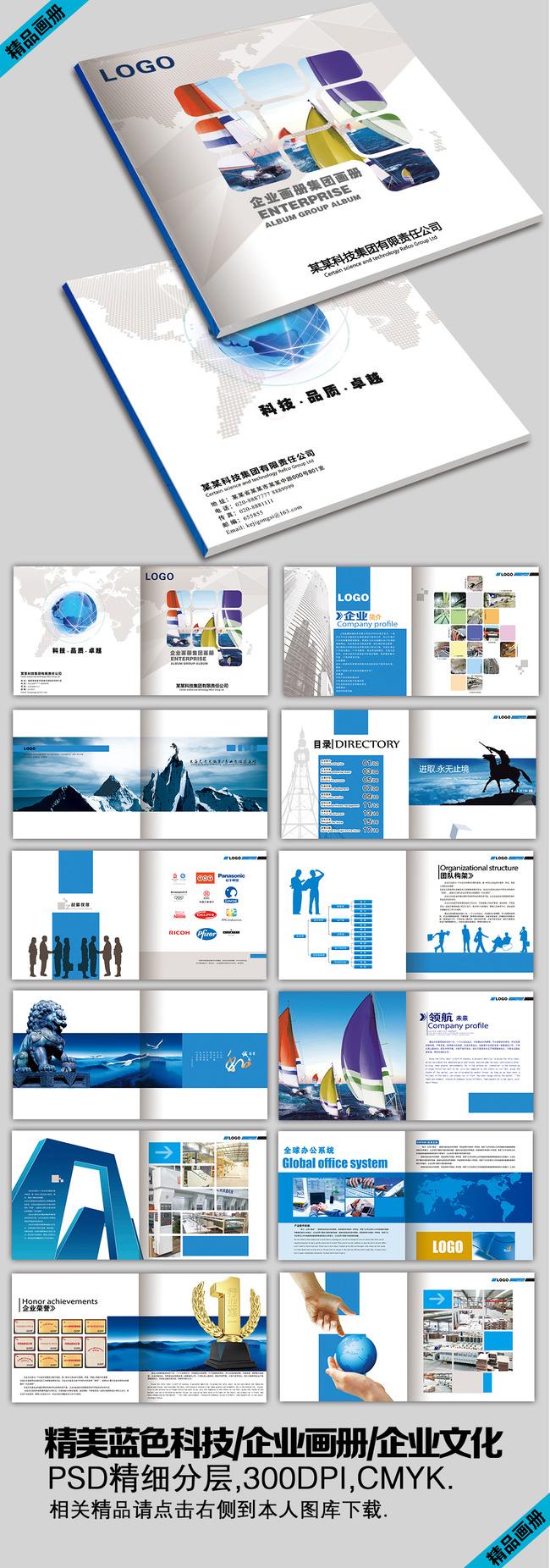 企业画册精美公司形象宣传手册模板设计