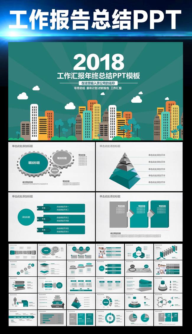 国际商务职场目标规划年终总结ppt模板下载(图片编号