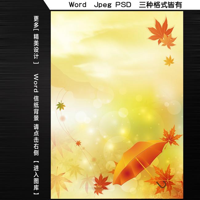浪漫暖色秋枫叶word文档信纸背景模板
