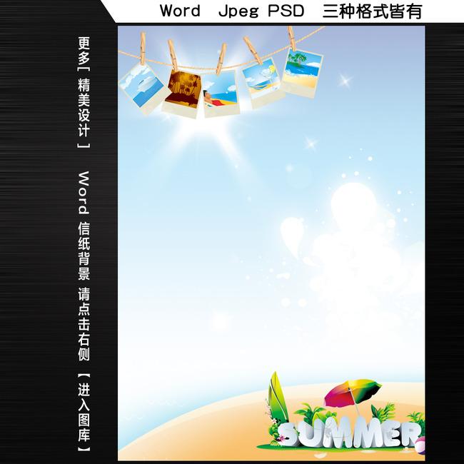 办公|ppt模板 word模板